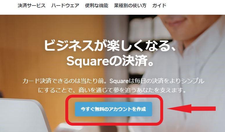 squareスクウェア公式サイトTOPページ