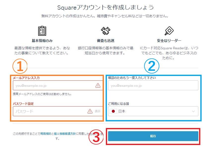 squareスクウェアアカウント登録情報画面その1